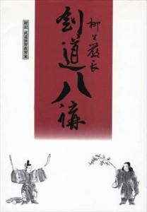 『剣道八講』