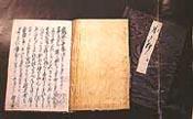 柳生十兵衛三厳 『月の抄』